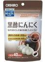 【アウトレット】オリヒロ 黒酢にんにく賞味期限2018年8月25日
