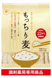 ○もっちり麦 35g×12包【永倉精麦】