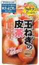 【アウトレット 期限2018年5月まで】オリヒロ玉ねぎの皮茶 14包