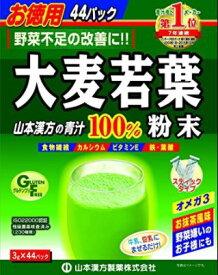 【オススメ】山本漢方製薬 大麦若葉100%粉末3gx44パック【最大450円オフ クーポンキャンペーン】