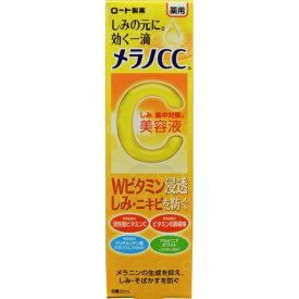 「医薬部外品」メラノCC しみ集中対策美容液 20ml【ロート製薬】