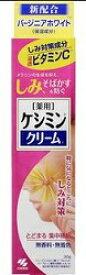 薬用 ケシミンクリーム30g【最大450円オフ クーポンキャンペーン】