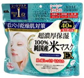 クリアターン 超濃厚保湿 純国産米マスク 大容量 40枚入り