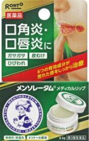 【第3類医薬品】ロート製薬メンソレータムメディカルリップb 無香料・無着色・メントール配合 8.5g