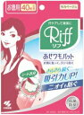 Riff あせワキパット モカベージュ40枚(20組)