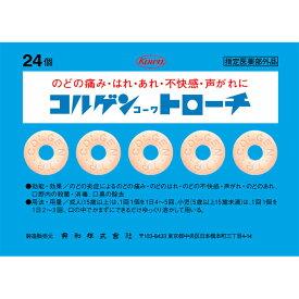 コルゲンコーワトローチ 24個◆