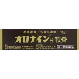 【第2類医薬品】【ネコポス対応】オロナインH軟膏 11g