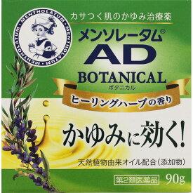 【第2類医薬品】メンソレータム ADボタニカル 90g【お買い得商品】
