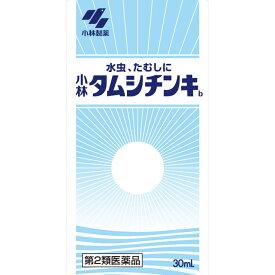 ★【第2類医薬品】小林タムシチンキb30mL《セルフメディケーション税制対象商品》