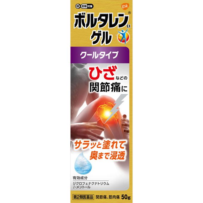 ★【第2類医薬品】ボルタレンEXゲル50g《セルフメディケーション税制対象商品》