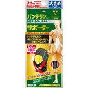【ネコポス対応】バンテリンコーワサポーター ひざ専用しっかり加圧タイプ 大きめサイズ ブラック 1枚