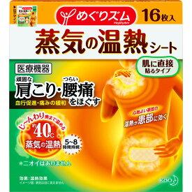 めぐりズム 蒸気の温熱シート 肌に直接貼るタイプ 16枚◆