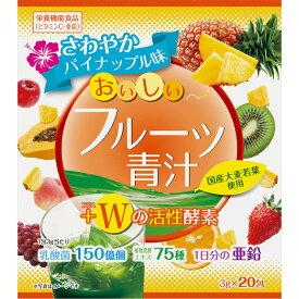 おいしいフルーツ青汁 Wの活性酵素 60g(3g×20包)