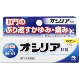【第(2)類医薬品】【ネコポス指定可能】オシリア10g【お買い得商品】