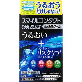 【第3類医薬品】【ネコポス指定可能】スマイルコンタクトクールブラック12mL【お買い得商品】