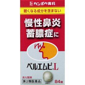 【第2類医薬品】ベルエムピL錠 84錠