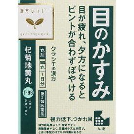 【第2類医薬品】杞菊地黄丸クラシエ 168丸