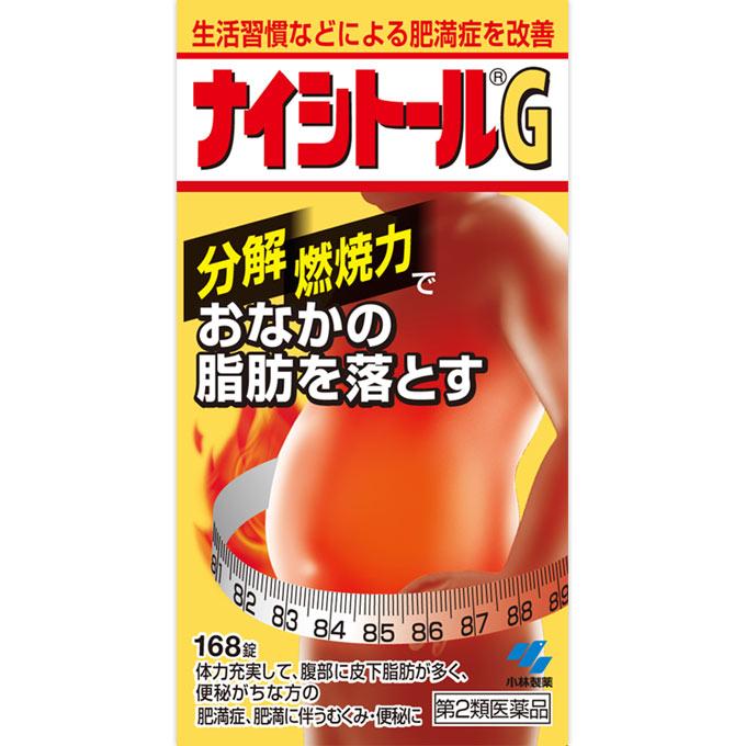 【第2類医薬品】ナイシトールG 168錠