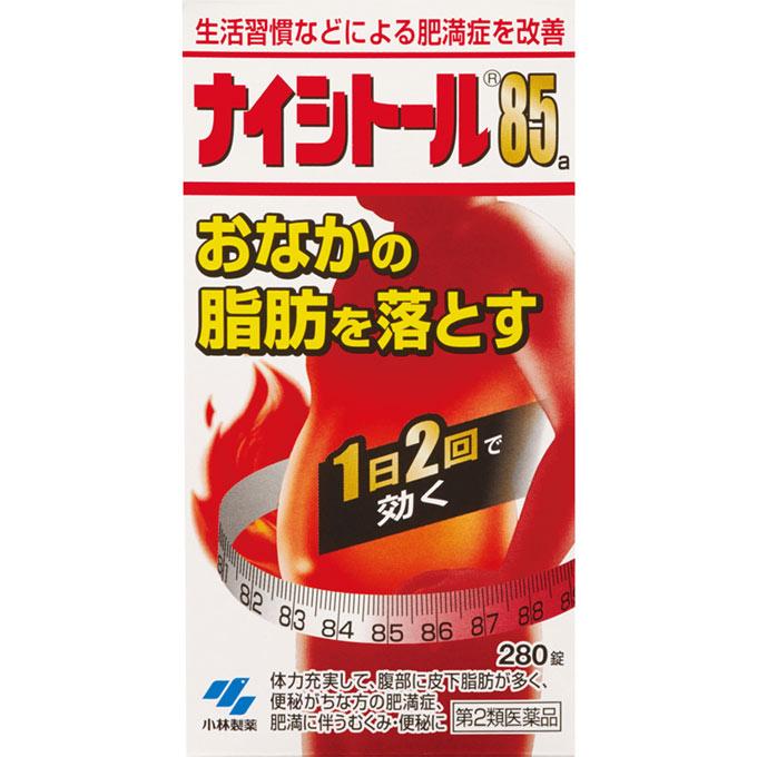 【第2類医薬品】ナイシトール85a 280錠