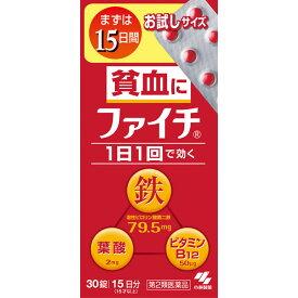 【第2類医薬品】ファイチ 30錠【最大450円オフ クーポンキャンペーン】