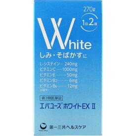 【第3類医薬品】エバユース ホワイトEX II 270錠