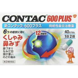 【第(2)類医薬品】新コンタック600プラス 40カプセル【お買い得商品】