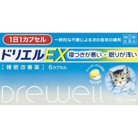 【第(2)類医薬品】【ネコポス対応】ドリエルEX 6カプセル