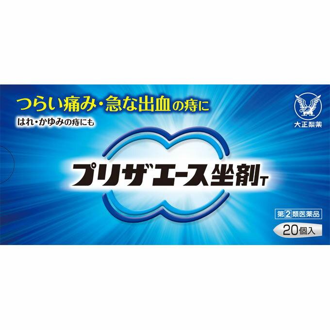 【第(2)類医薬品】【ネコポス対応】プリザエース坐剤T 20個