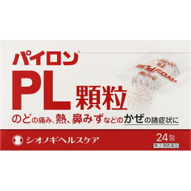 【第(2)類医薬品】パイロンPL顆粒 24包