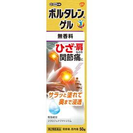 ★【第2類医薬品】ボルタレンACゲル50g《セルフメディケーション税制対象商品》