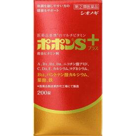 【第(2)類医薬品】ポポンSプラス 200錠