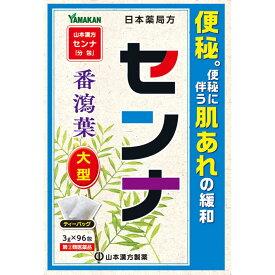 【第(2)類医薬品】日本薬局方 センナ 288g(3g×96包)