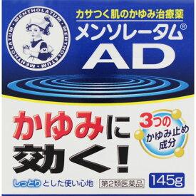 【第2類医薬品】メンソレータムADクリームm 145g【お買い得商品】