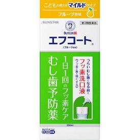 ★【第3類医薬品】エフコート (フルーツ香味) 250mL《セルフメディケーション税制対象商品》