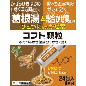 【第(2)類医薬品】コフト顆粒24包【お買い得商品】