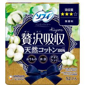ソフィKiyora贅沢吸収 天然コットンふつう用 52枚