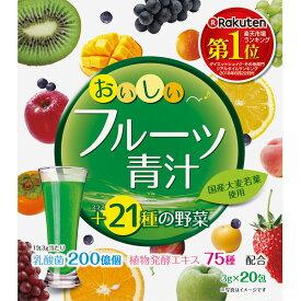 おいしいフルーツ青汁 60g(3g×20包)