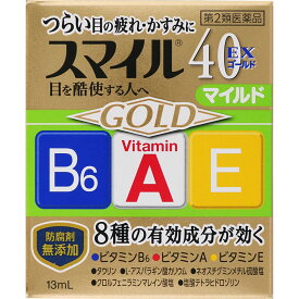 【第2類医薬品】スマイル40EXゴールドマイルド13mL【お買い得商品】
