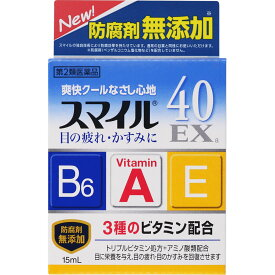 【第2類医薬品】スマイル40EXa15mL【お買い得商品】
