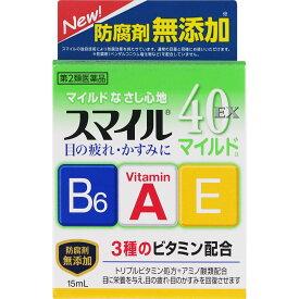 【第2類医薬品】スマイル40EXマイルドa15mL【お買い得商品】