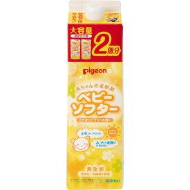 赤ちゃんの柔軟剤 ベビーソフター ひだまりフラワーの香り 詰めかえ用 2回分 1L