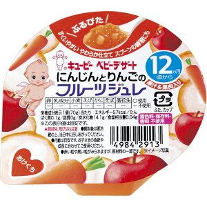 キユーピー ベビーデザート にんじんとりんごのフルーツジュレ 70g
