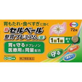 【第2類医薬品】新セルベール整胃プレミアム〈錠〉 72錠