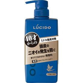 ルシード 薬用ヘア&スカルプコンディショナー 450g【お買い得商品】