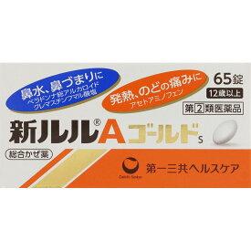 【第(2)類医薬品】新ルルAゴールドs 65錠