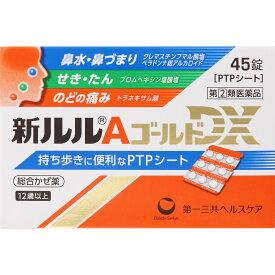 【第(2)類医薬品】新ルルAゴールドDX 45錠【お買い得商品】