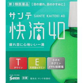 【第3類医薬品】サンテ快滴40 15mL【最大400円オフ クーポンキャンペーン】