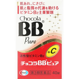 ◇【第3類医薬品】チョコラBBピュア 40錠