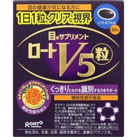 ロートV5 30粒 1日1粒 1箱 ロート製薬 機能性表示食品