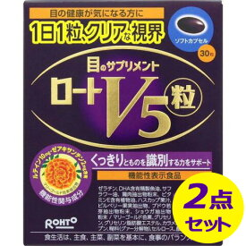 <クリックポスト¥198> ロートV5 30粒 2点セット 1日1粒 1箱 ロート製薬 機能性表示食品